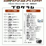 高崎地区 文化祭プログラム