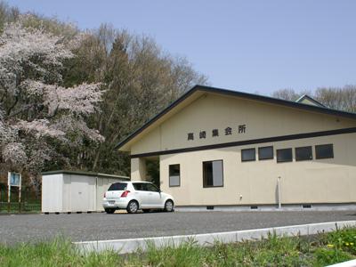 高崎集会所
