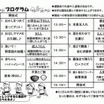 高崎ふれあい運動会 プログラム