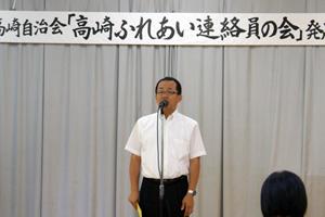 「高崎ふれあい連絡員の会」発足式 : 片山課長様