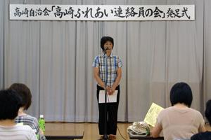 「高崎ふれあい連絡員の会」発足式 : 高橋主任様