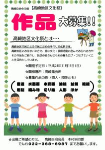 高崎地区文化祭 出展作品募集のお知らせ