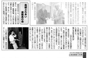 広報多賀城10月号-「高崎ふれあい連絡員の会」
