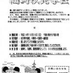 高崎秋見学会/高崎自治会