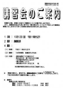 「薬の飲み方講習会」/高崎自治会