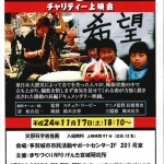 Pray for Japan チャリティ上映会
