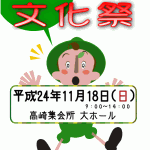 第2回 高崎地区文化祭