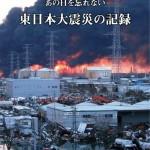 多賀城市発行 東日本大震災の記録