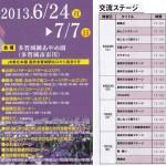 2013年 多賀城跡あやめまつり イベント情報