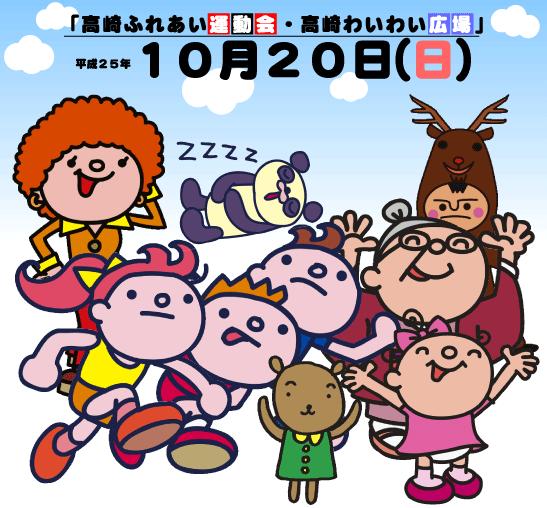 多賀城市高崎自治会ふれあい運動会