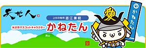 米沢市の直江兼続マスコットキャラクター「かねたん」