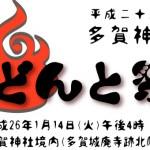 平成26年1月14日 多賀神社どんと祭