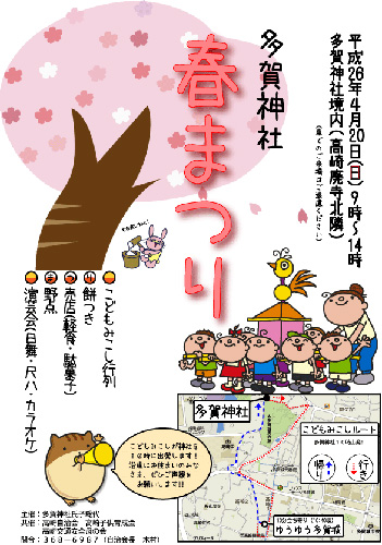 多賀神社 春まつり