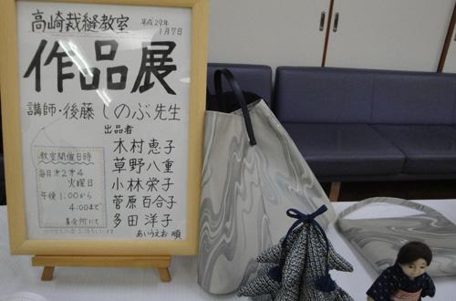 高崎小物教室の作品展です。